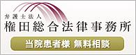 権田総合法律事務所